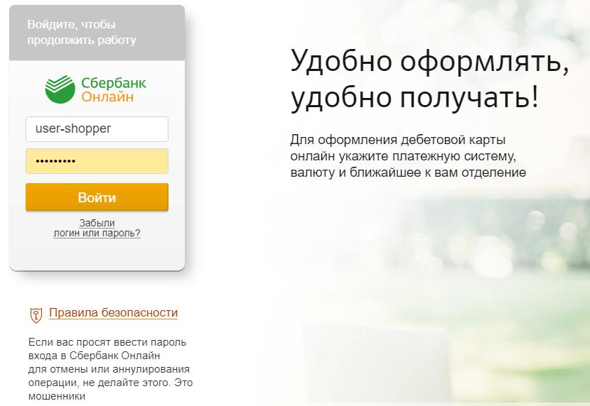 instructions-sberbank-02.png