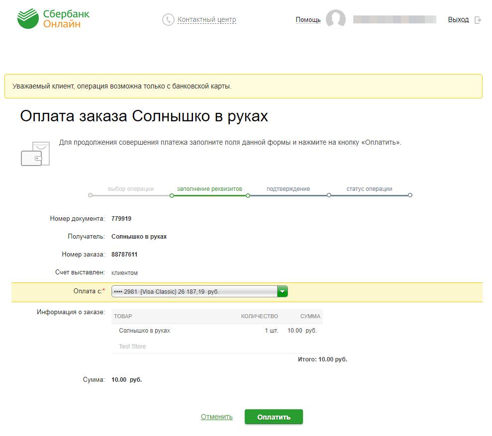 instructions-sberbank-03.png